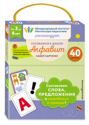 Готовимся к школе. Алфавит. Набор карточек | Нет автора. Лучшие книги для подготовки к школе