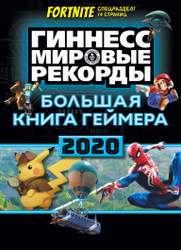 Большая книга геймера. Гиннесс. Книга рекордов 2020 | Нет автора. Лучшая цена