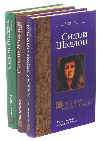 Обложка книги Сидни Шелдон. Серия