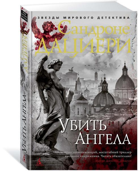 Обложка книги Убить Ангела, Дациери Сандроне