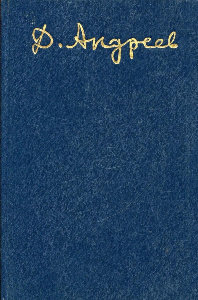 """Андреев Даниил Даниил Андреев. Собрание сочинений. Том 3. Книга 2. Письма. Из книги """"Новейший Плутарх"""""""
