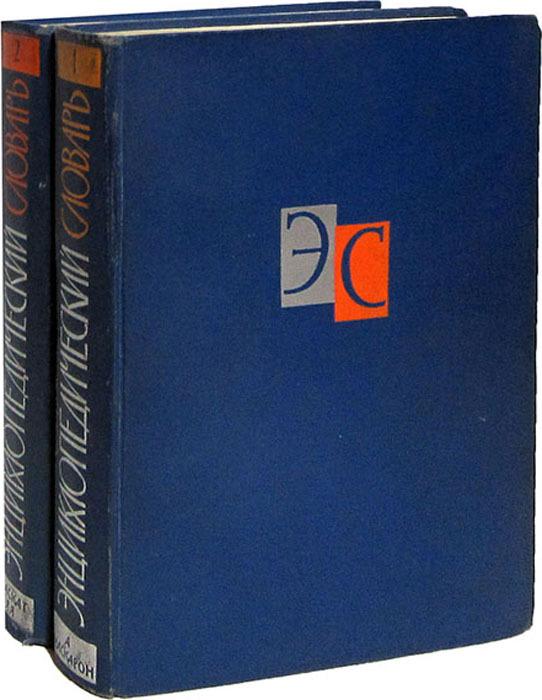 Энциклопедический словарь (комплект из 2 книг) всемирный биографический энциклопедический словарь