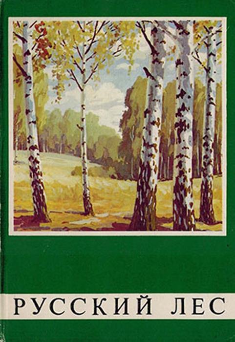 Русский лес. Художник Г. Богачев (набор из 16 открыток) европейские редкие монеты набор из 16 открыток