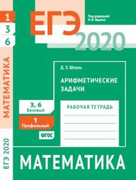 Шноль Д.Э. ЕГЭ 2020. Математика. Арифметические задачи. Задача 1 (профильный уровень). Задачи 3 и 6 (базовый уровень). Рабочая тетрадь. д э шноль егэ 2019 математика арифметические задачи задача 1 профильный уровень задачи 3 и 6 базовый уровень рабочая тетрадь