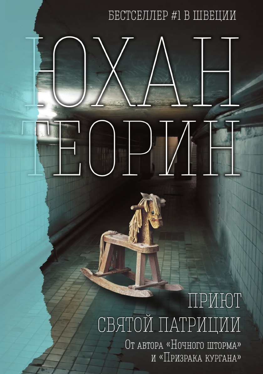 Юхан Теорин, Сергей Штерн Приют Святой Патриции