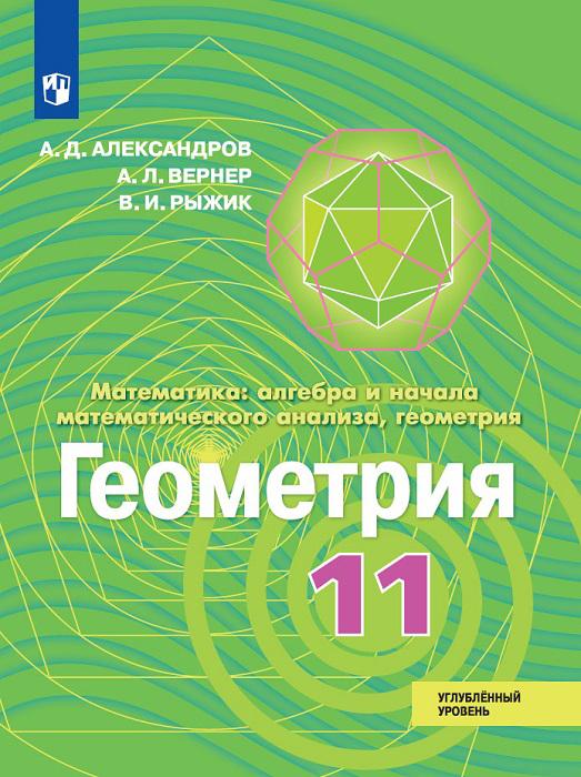Геометрия. 11 класс Углублённый уровень.