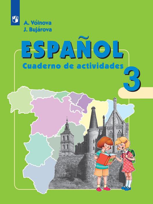 Испанский язык. Рабочая тетрадь. 3 класс. Углубленное изучение.