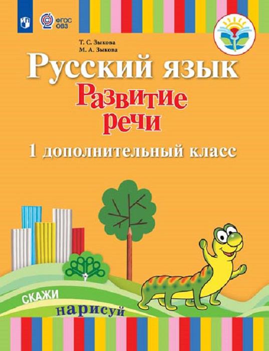 Русский язык. Развитие речи.1 дополнительный класс (для глухих обучающихся)
