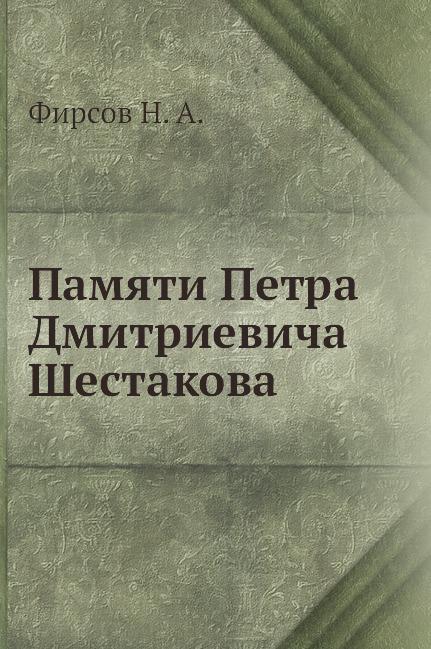 Н.А. Фирсов Памяти Петра Дмитриевича Шестакова