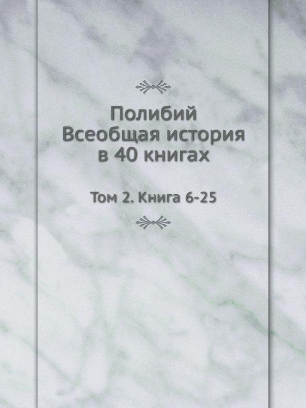 О.Г. Мищенка Полибий. Всеобщая история в 40 книгах. Том 2. Книга 6-25