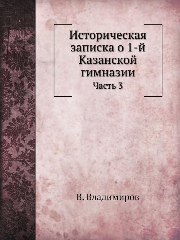 Историческая записка о 1-й Казанской гимназии. Часть 3