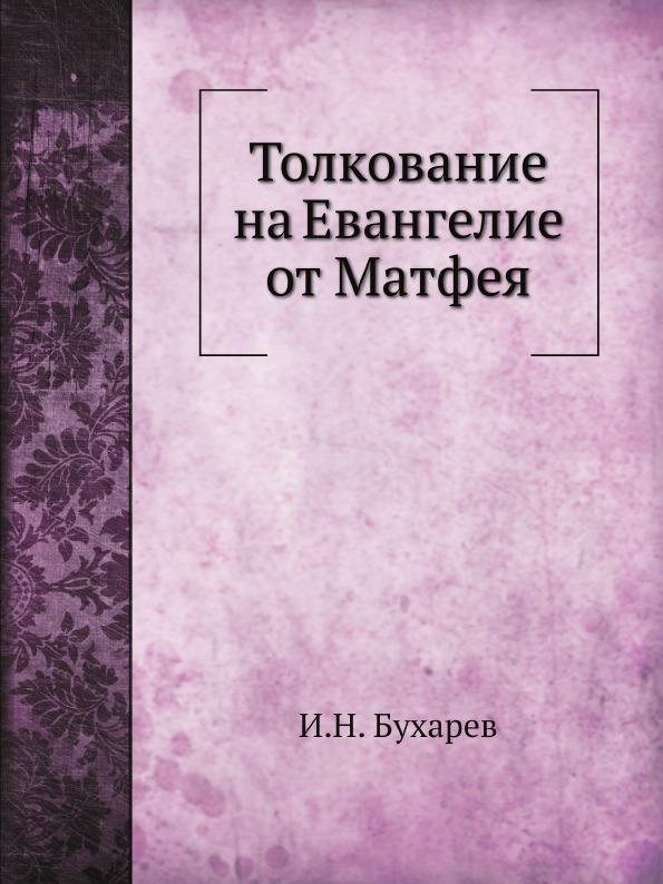 И. Н. Бухарев Толкование на Евангелие от Матфея цены