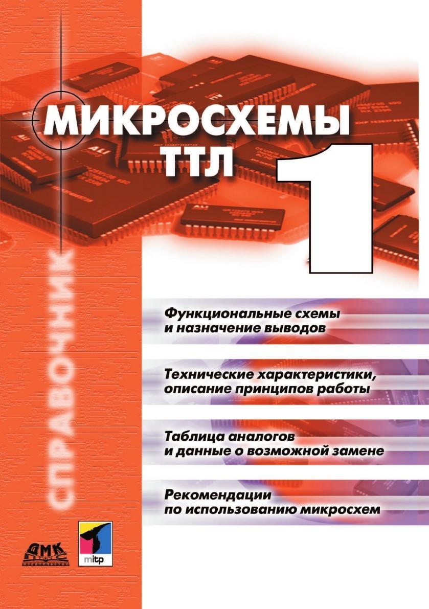 И.М. Захаров Микросхемы ТТЛ. Том 1