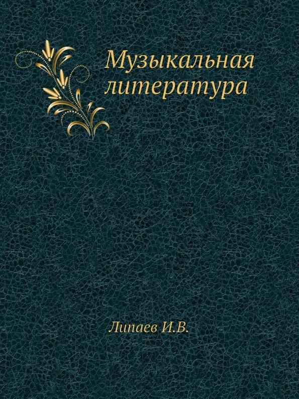И.В. Липаев Музыкальная литература