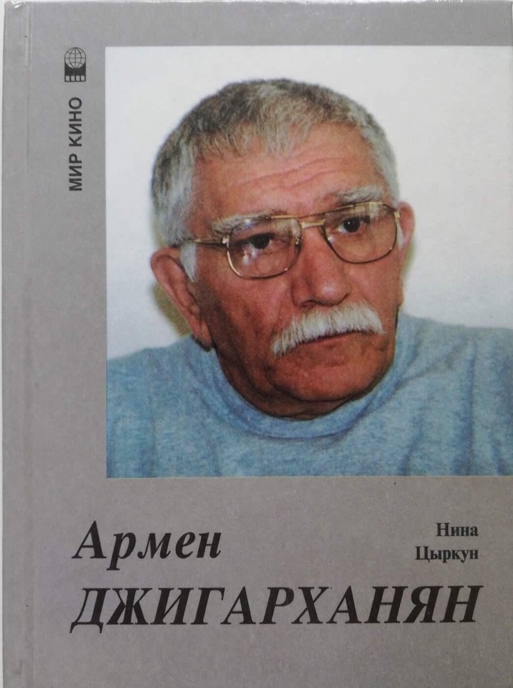 Цыркун Нина Александровна Армен Джигарханян