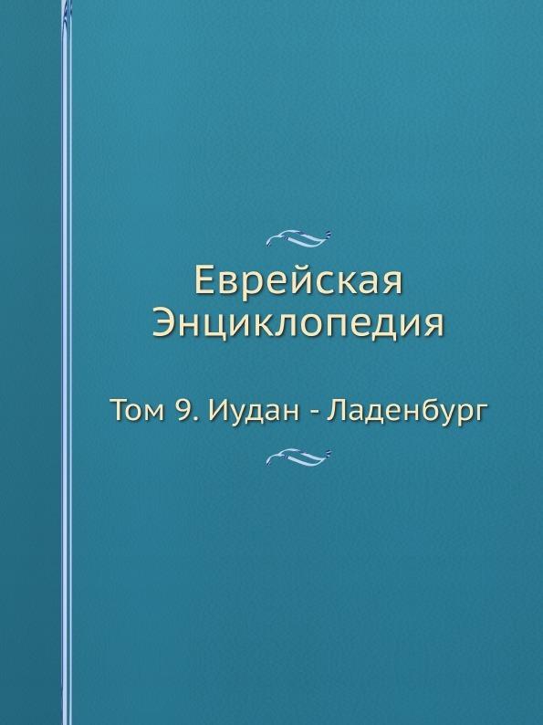 Л. Каценельсон Еврейская Энциклопедия. Том 9. Иудан - Ладенбург
