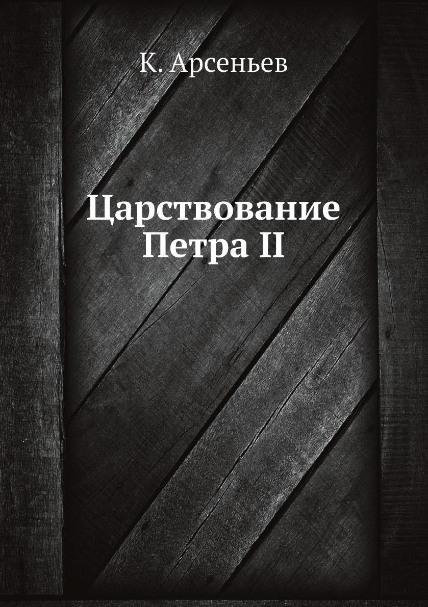 К. Арсеньев Царствование Петра II
