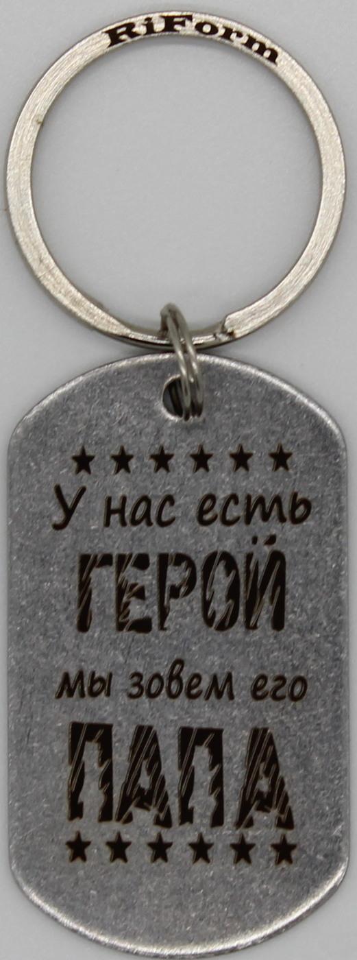 Брелок для ключей RiForm