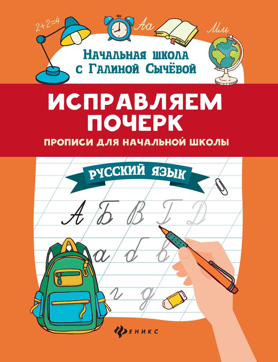 Исправляем почерк. Прописи для начальной школы. Русский язык, Сычева Г.Н.