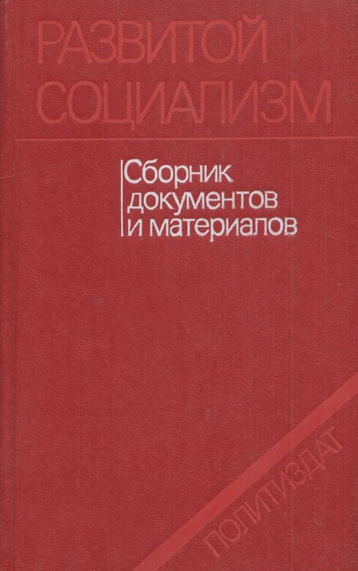 Развитой социализм: Сборник документов и материалов