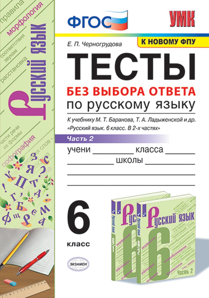 Русский язык. 6 класс. Тесты  ...