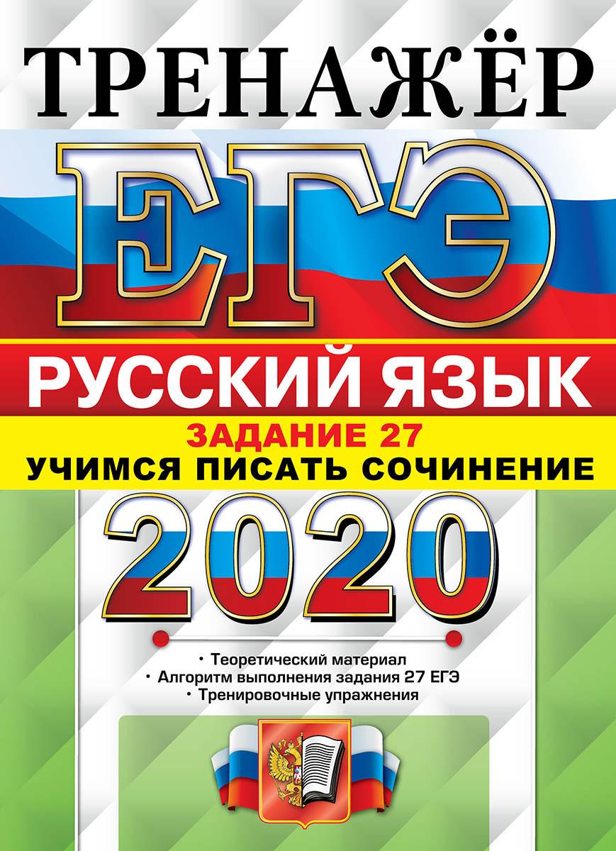 ЕГЭ 2020. Тренажер. Русский  ...
