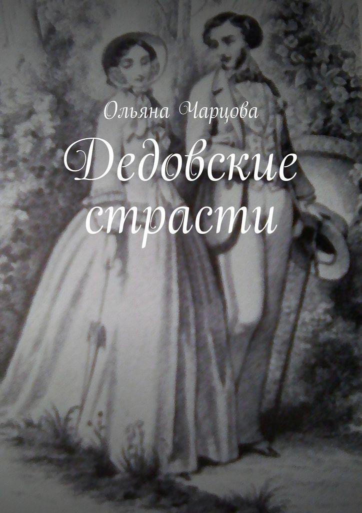 Ольяна Чарцова. Дедовские страсти