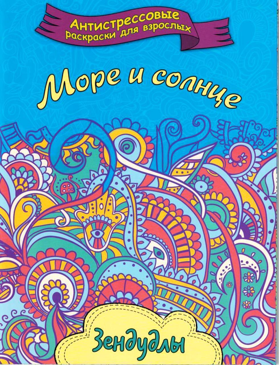 """Книга """"Антистрессовые раскраски для взрослых.Солнце и море ..."""