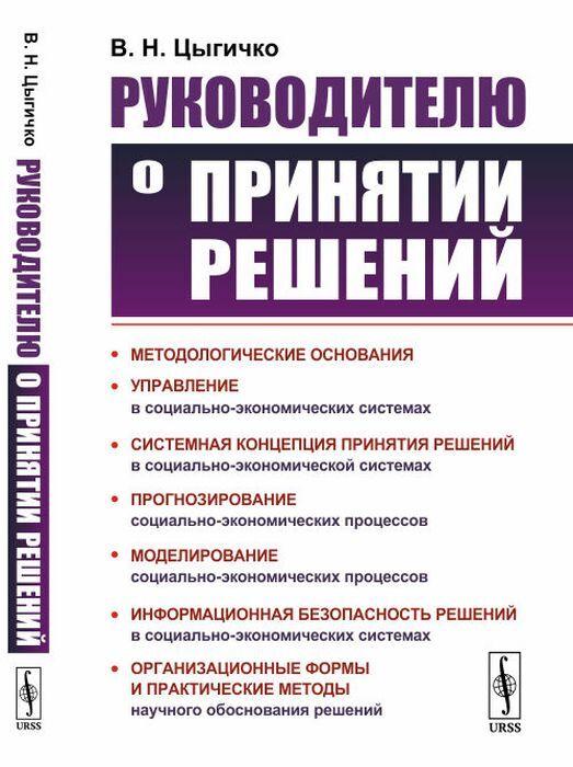 Цыгичко В.Н.. Руководителю о принятии решений / Изд.стереотип.