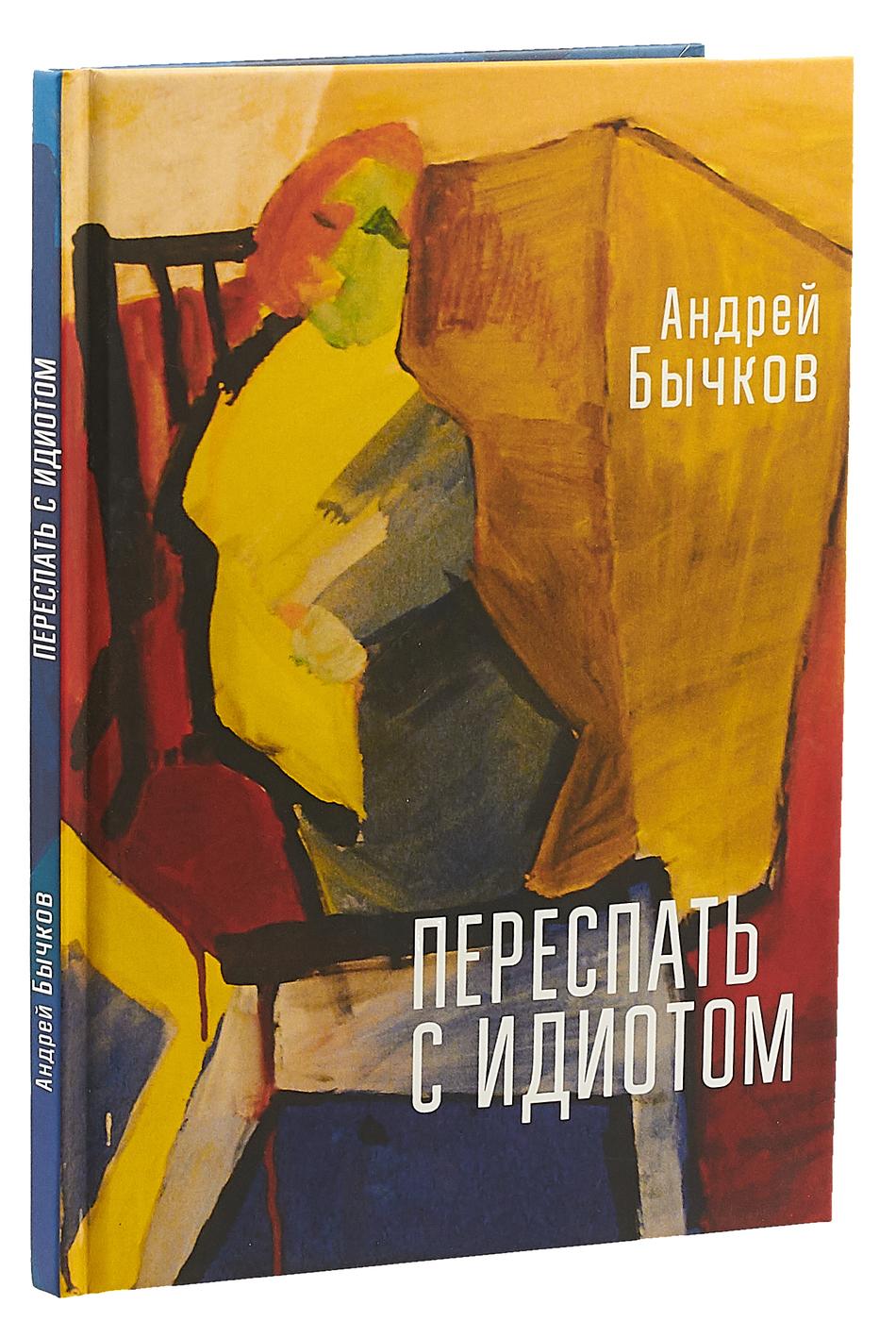 Переспать с идиотом | Бычков Андрей Станиславович