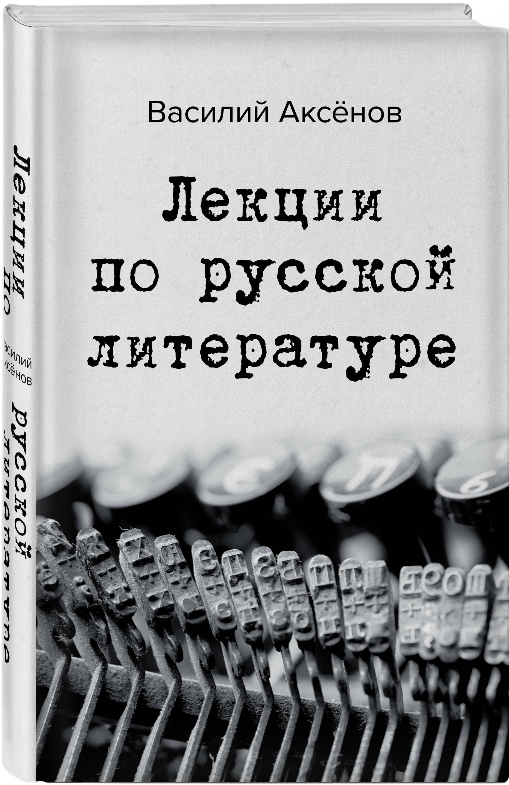 Лекции по русской литературе | Аксенов Василий Павлович