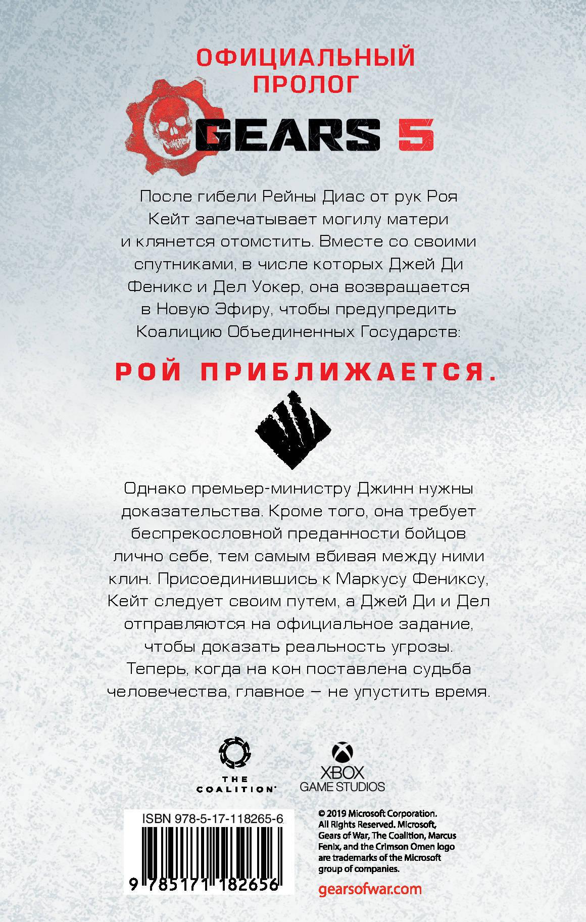 Хаф Джейсон М.. Gears of War. Господство   Хаф Джейсон М.