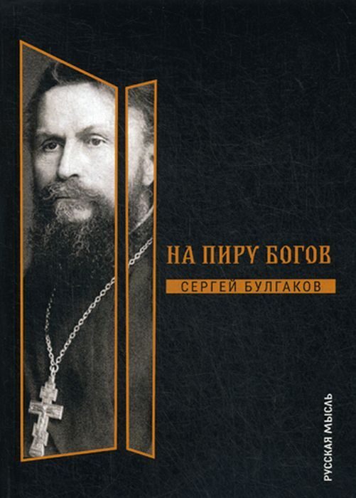 Булгаков С.. На пиру богов