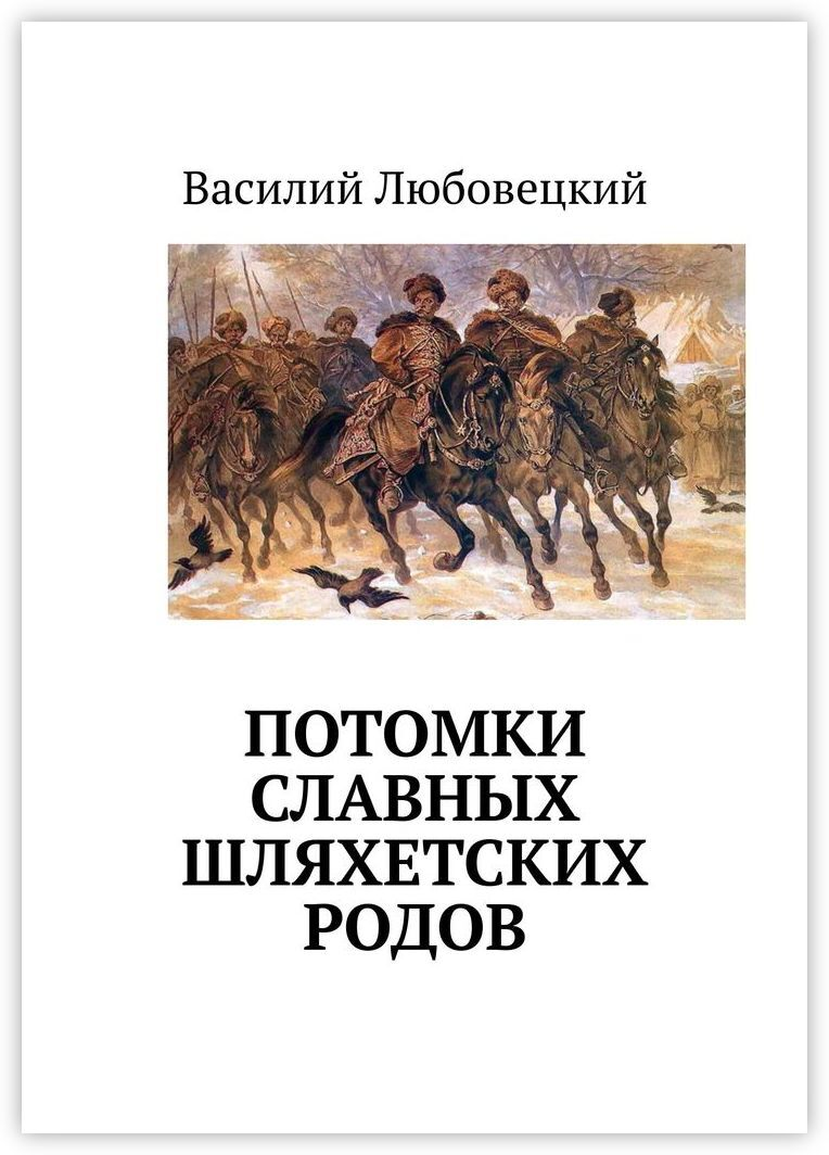 Василий Любовецкий. Потомки славных шляхетских родов