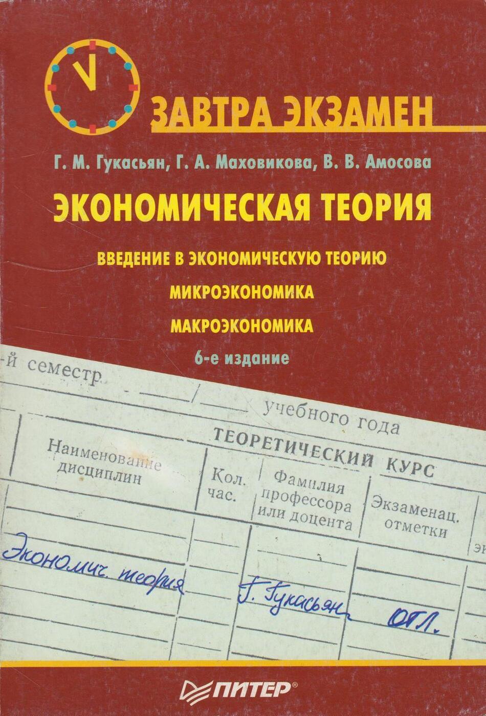 Гукасьян Галина Мнацакановна. Экономическая теория