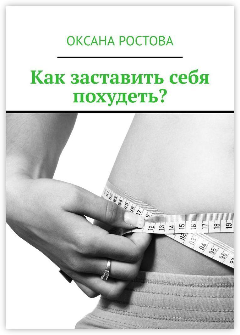 Как Заставить Себя Похудеть Программа. Как настроиться на похудение психологически, морально. Настрой от Сытина, Кузнецовой, советы похудевших