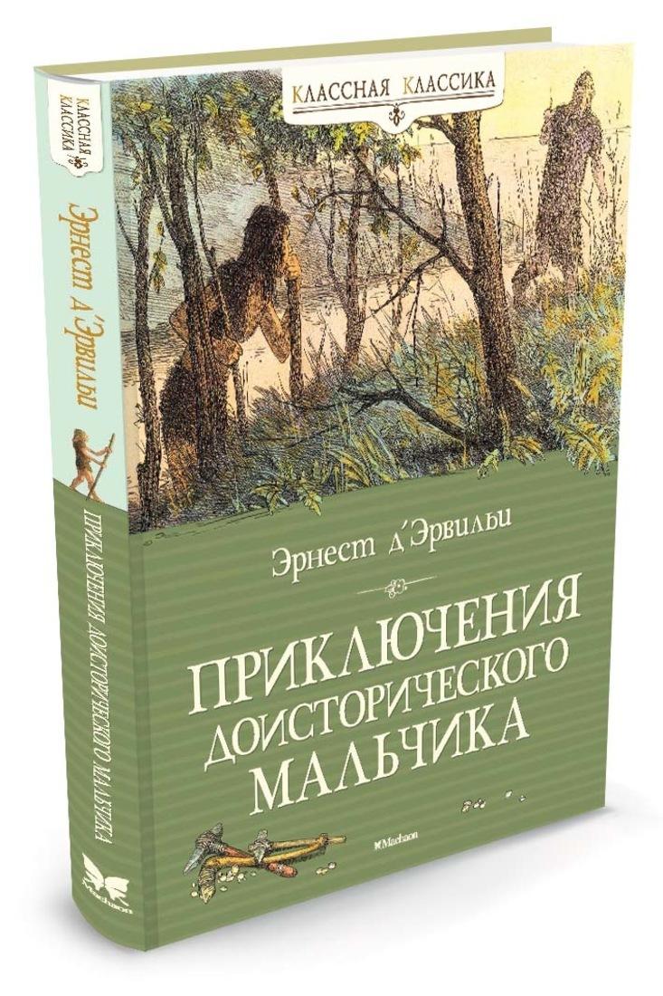 Приключения доисторического мальчика | Д'Эрвильи Эрнест