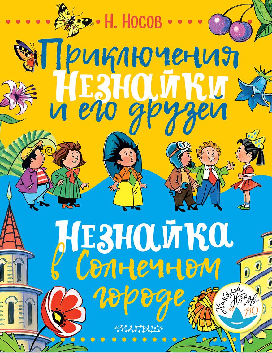Книга незнайка и его друзья картинки