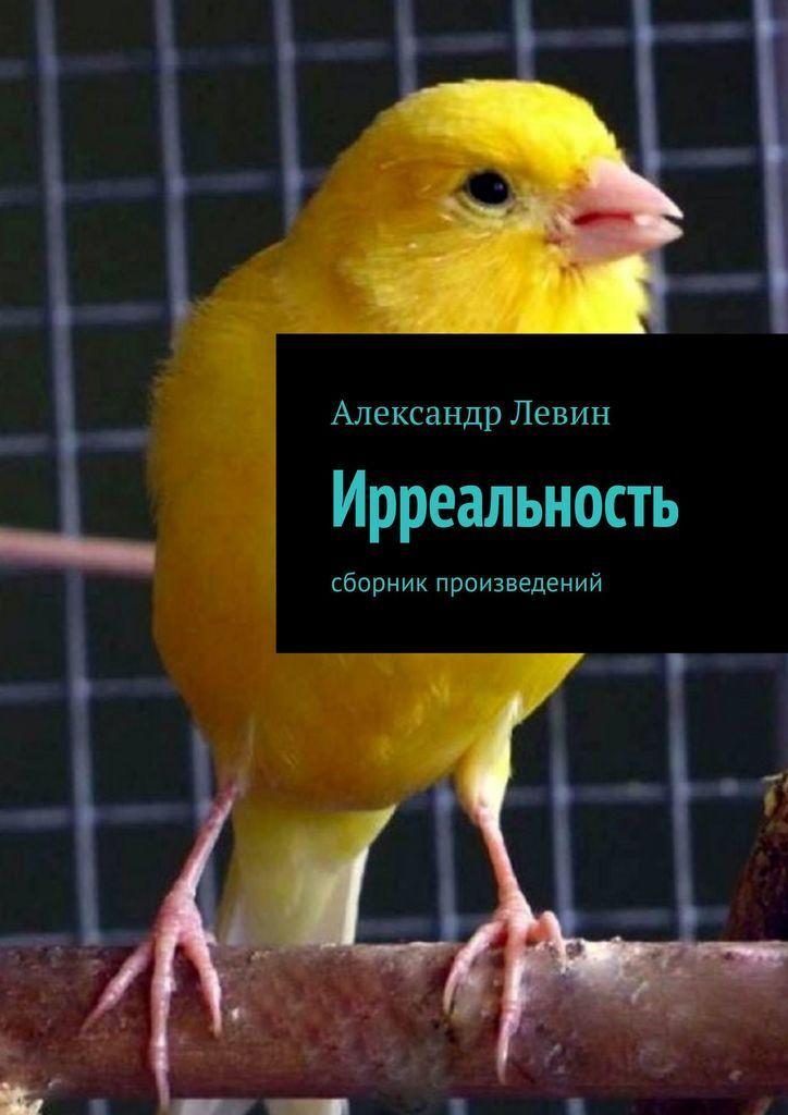 Александр Левин. Ирреальность