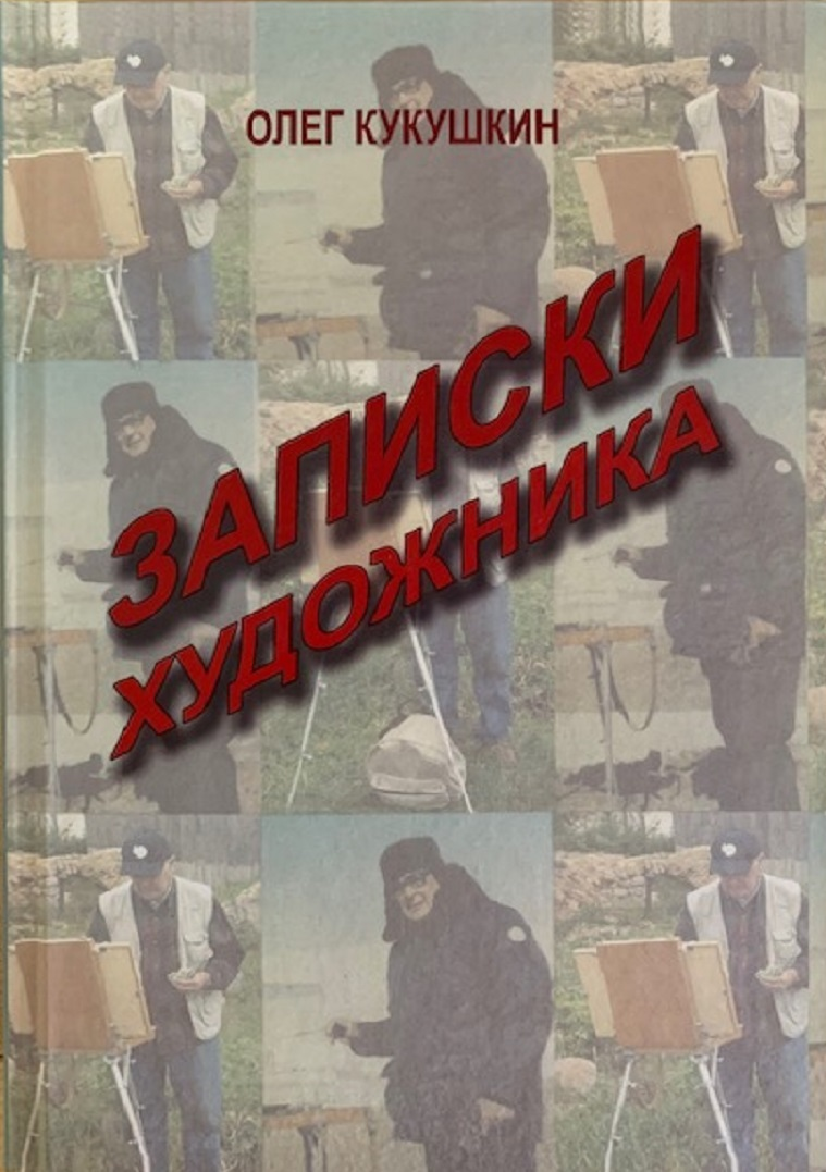 Кукушкин Олег. Записки художника