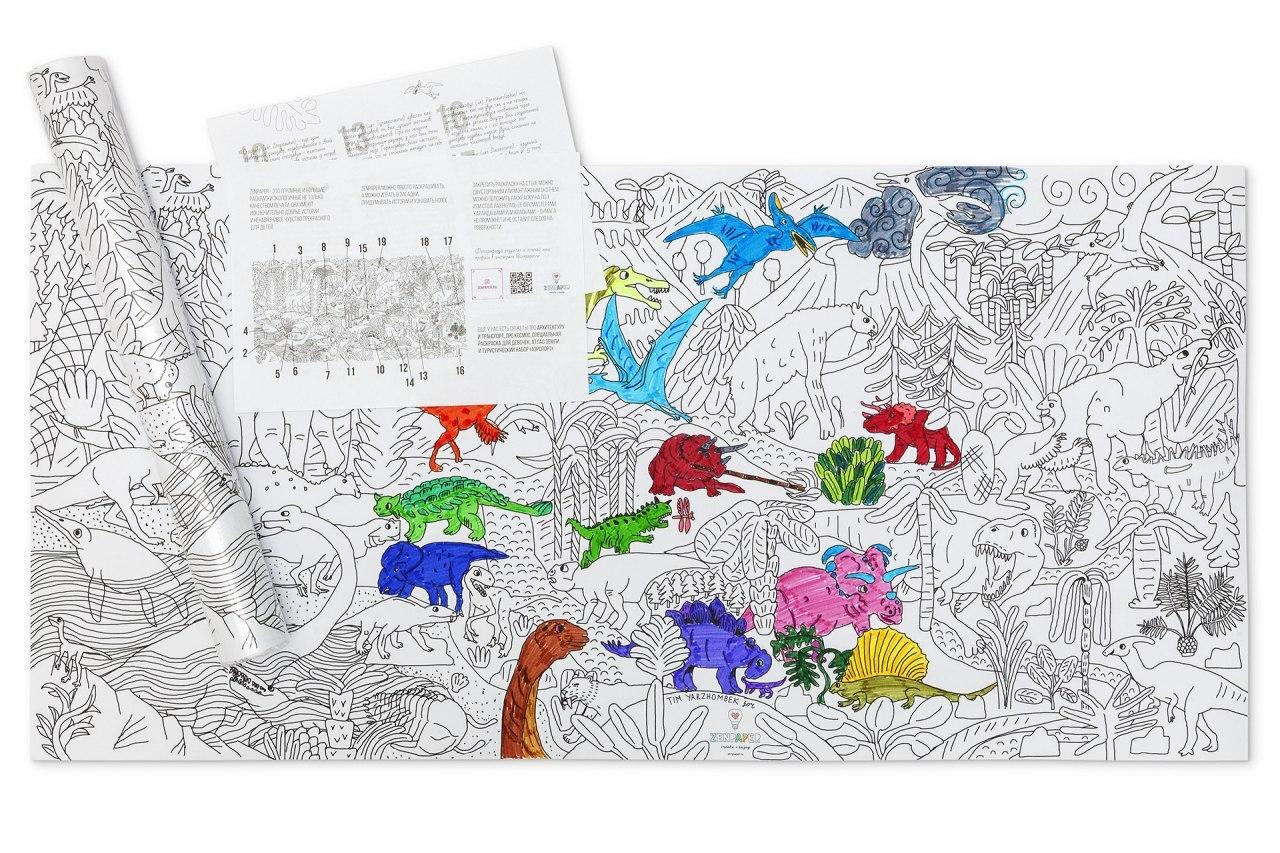 """Большая обучающая раскраска """"Динозавры"""""""