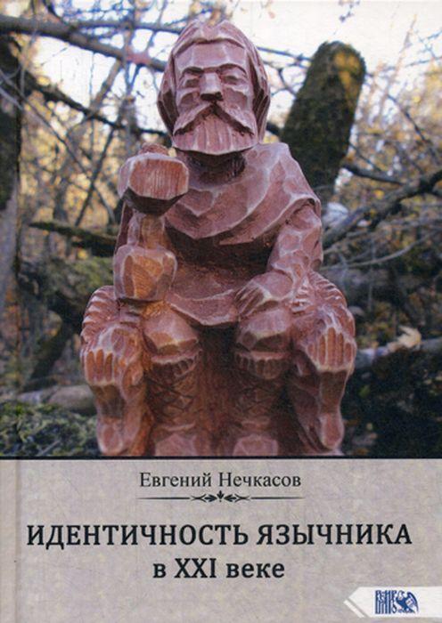 Нечкасов Е.А. (ASKR SVARTE). Идентичность язычника в XXI веке