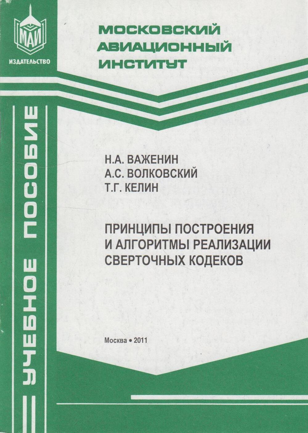 Важенин Николай Афанасьевич. Принципы построения и алгоритмы реализации сверточных кодеков