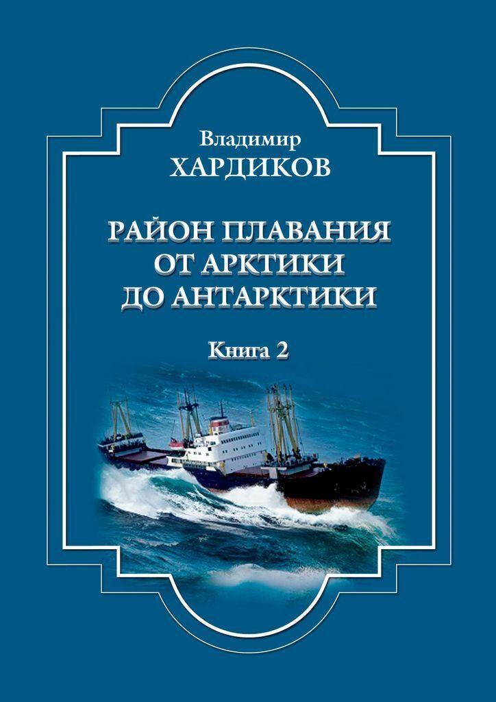 Владимир Хардиков. Район плавания от Арктики до Антарктики