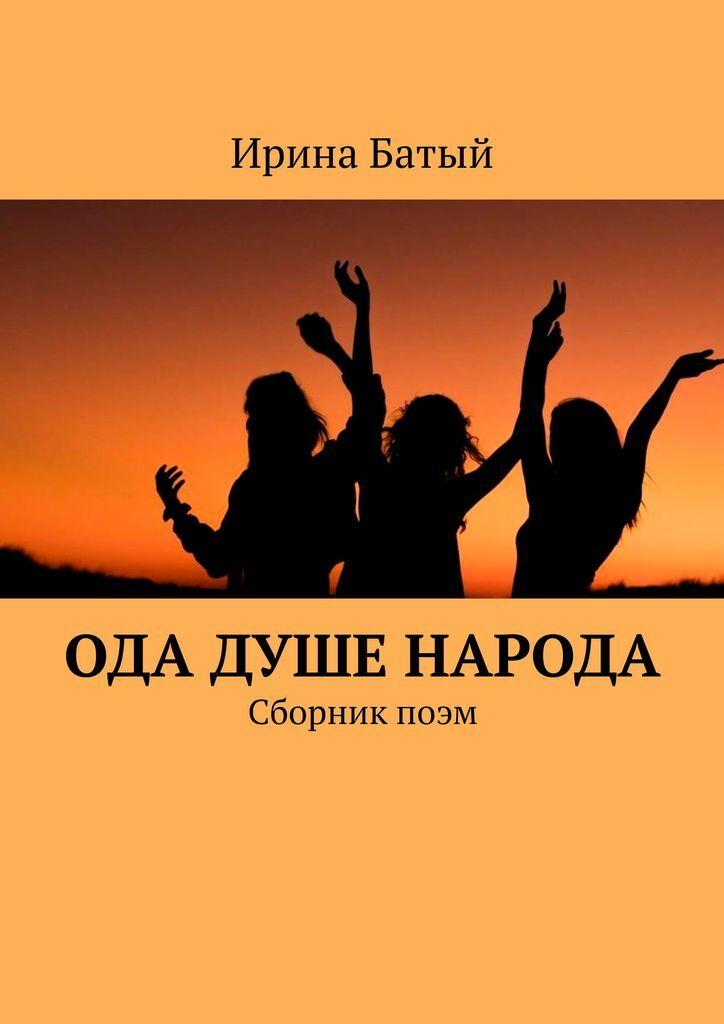 Ирина Батый. Ода душе народа