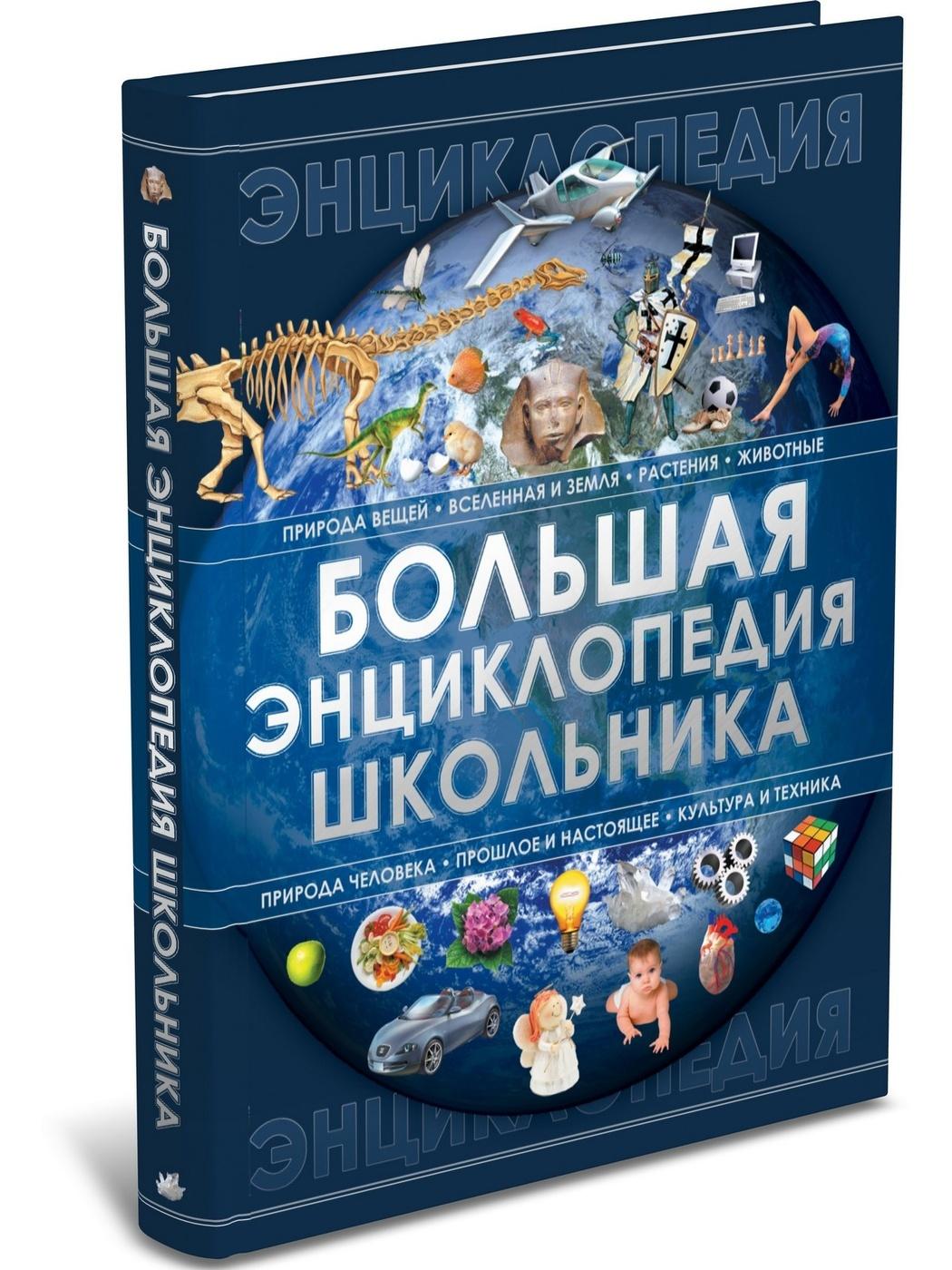 """Книга """"Большая энциклопедия школьника. Книга для детей ..."""