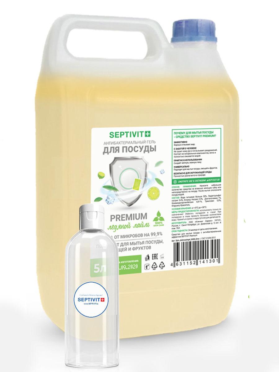 SEPTIVIT Premium Антибактериальное средство для мытья посуды, овощей и фруктов, концентрат, 99,9% защита, 5 л./ 5 литров /5000 мл., ледяной лайм