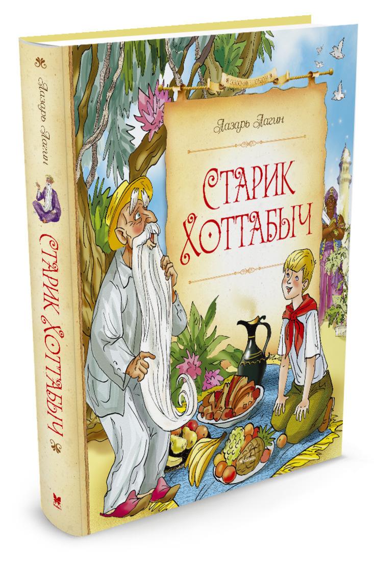 Старик Хоттабыч | Лагин Лазарь #1