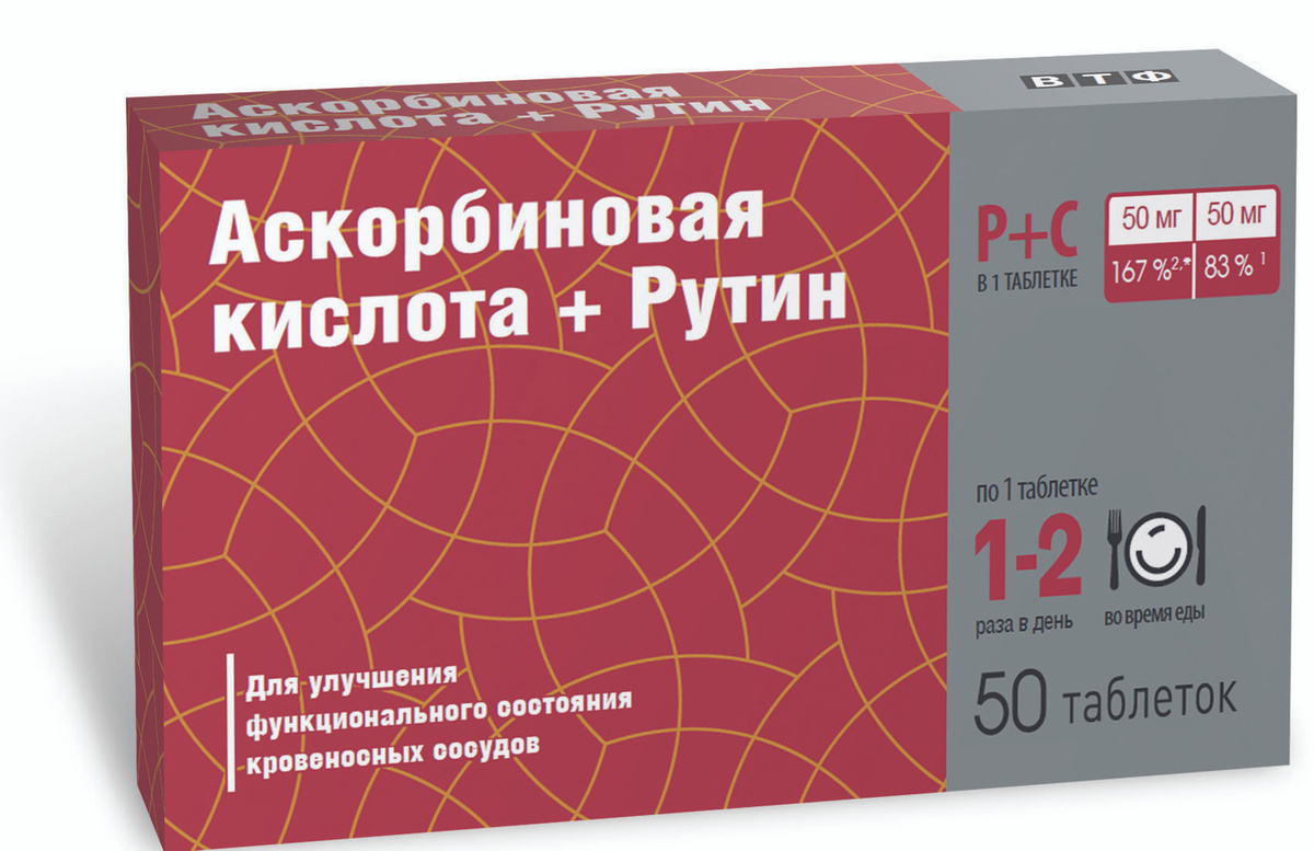 Аскорбиновая кислота + Рутин таб 50 шт #1