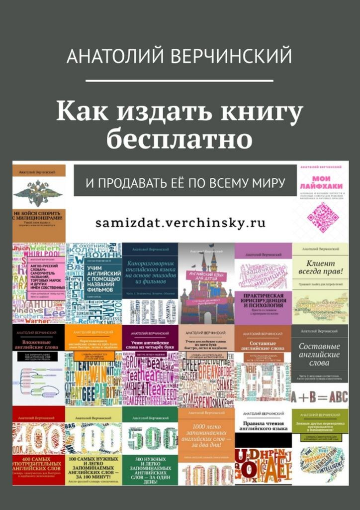 Как издать книгу бесплатно | Верчинский Анатолий #1